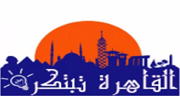 القاهرة تبتكر