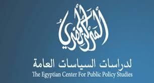 المركز المصري للسياسات العامة- لوجو