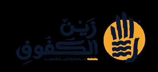 زين الكفوف - لوجو