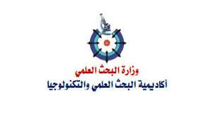 وزارة البحث العلمي