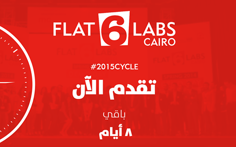 Flat6Labs-8 Cycle