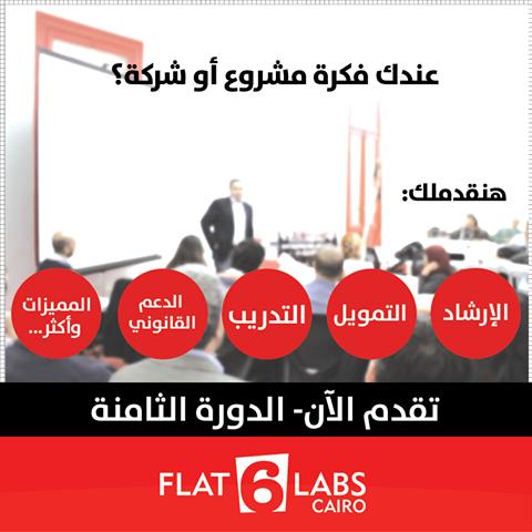 Flat6Labs-8