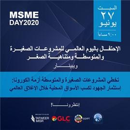 MSME Day 2020