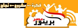 برينور مصر
